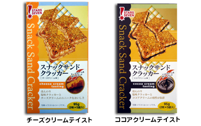 Snack Sand Cracker